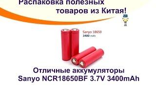 Обзор аккумуляторов Sanyo NCR18650BF 3.7V 3400mAh battery