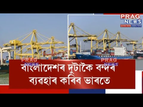 India will now be using two ports in Bangladesh!