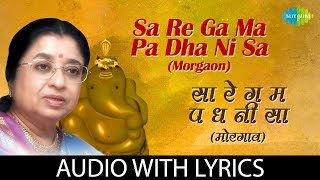Sa Re Ga Ma Pa Dha Ni Sa with lyrics | सा रे गए माँ प् ध नई सा | Lata Mangeshkar