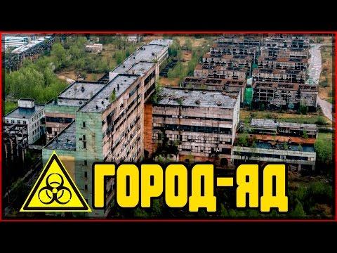 Город-яд: Жуткая экологическая катастрофа [Заброшенный Петербург #6]