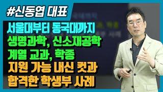 서울대부터 동국대까지 '생명과학, 신소재공학계열' 교과…