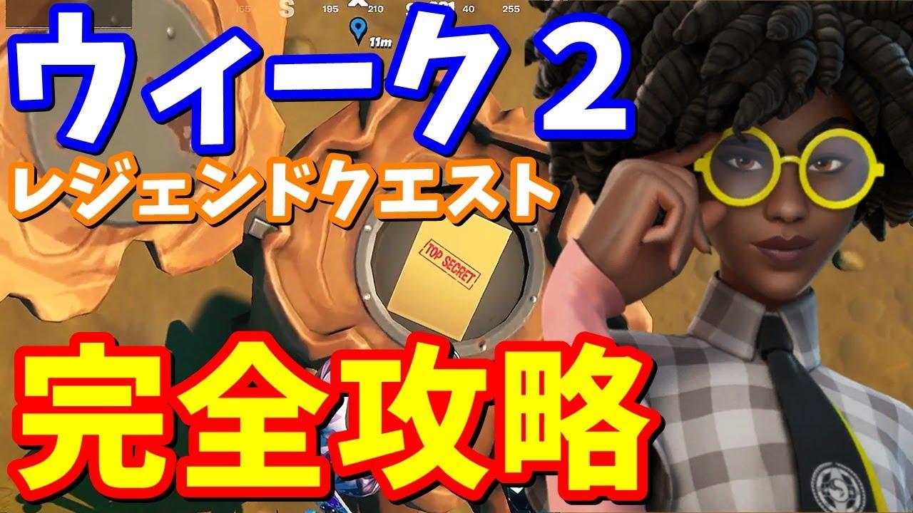 シーズン7ウィーク2 レジェンドクエスト完全攻略【フォートナイト攻略】