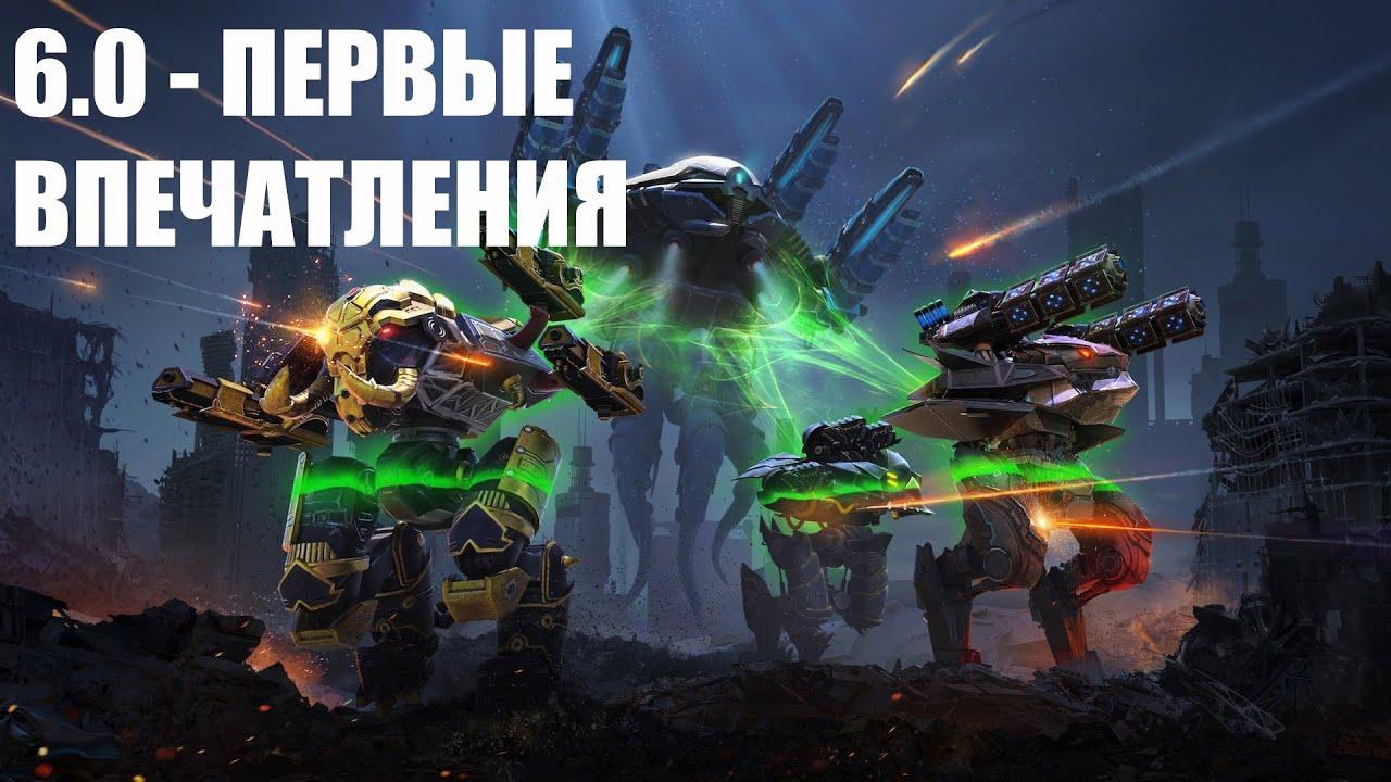 War Robots 6.0 Реальные последствия нерфов и Bratycha)