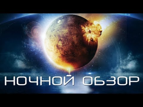 Ночной обзор HD (2011) / Night sights HD (фантастика)