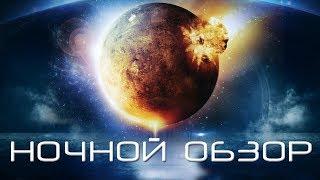 Ночной обзор HD (2011) / Night sights HD...