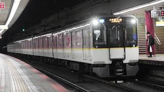 近鉄9820系EH29編成 普通大和西大寺行き  大阪上本町発車
