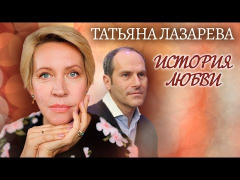 Татьяна Лазарева. Жена. История любви   Центральное телевидение