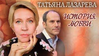 Татьяна Лазарева. Жена. История любви | Центральное телевидение