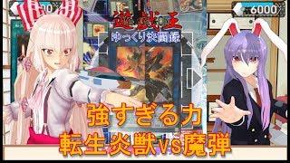 【遊戯王ゆっくり決闘録】強すぎる力、転生炎獣vs魔弾