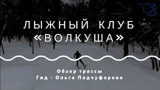 """Обзор трассы """"Волкуша"""" - МО (long). Гид - Ольга Подчуфарова. Проект """"На лыжи!"""""""