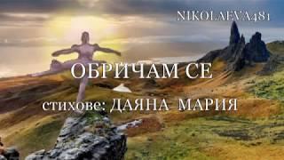 ОБРИЧАМ СЕ ,ДАЯНА  МАРИЯ, music: ELDAR MANSUROV