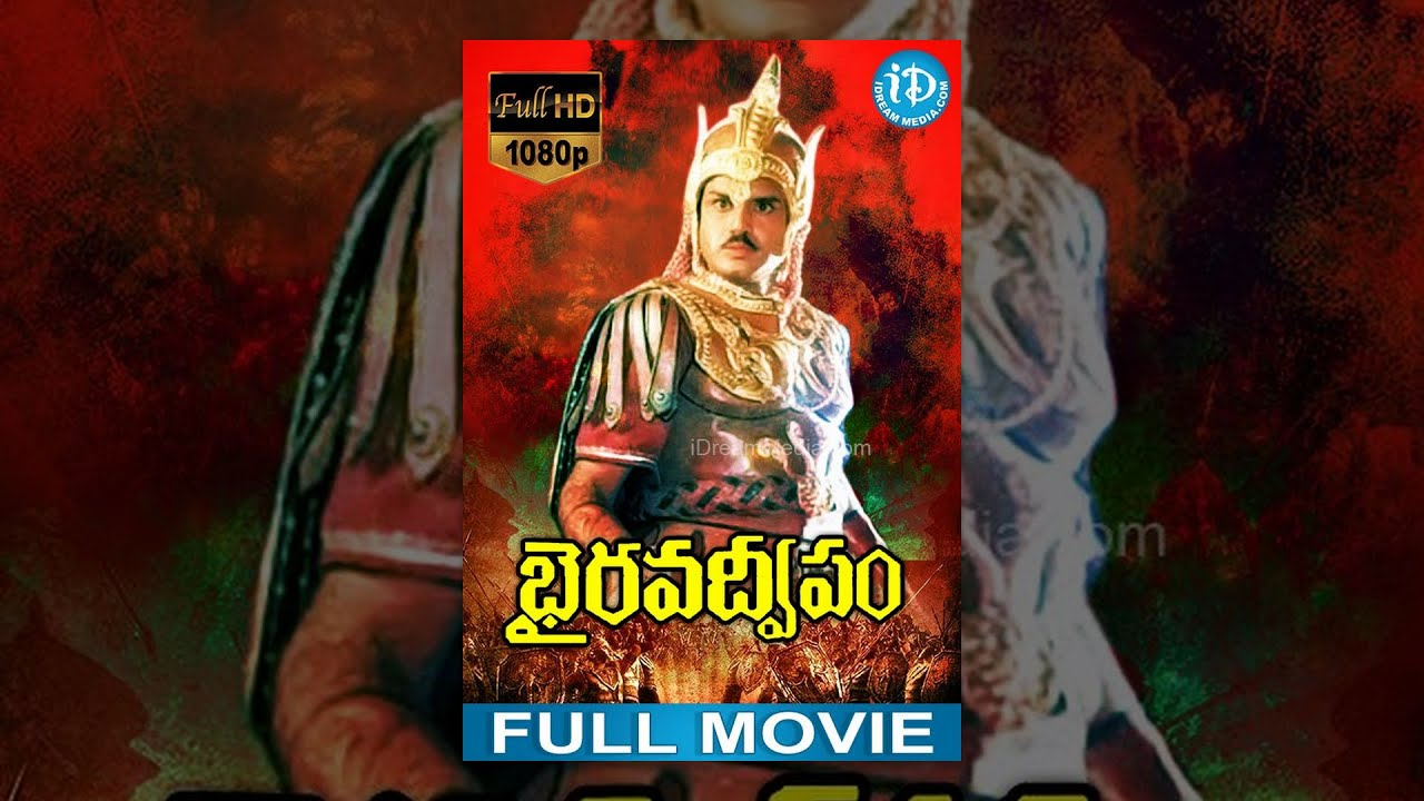 Bhairava Dweepam Full HD Movie Watch Online