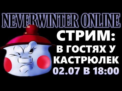 Видео NEVERWINTER ONLINE - Стрим в гостях у кастрюлек