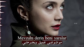 ايرماك ارجي - موضوعي عميق - مترجمة للعربية Irmak Arıcı - Mevzum Derin