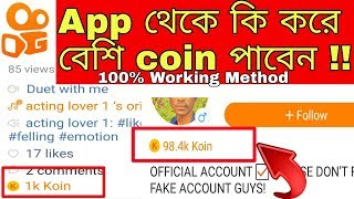 How TO Get More Coins On Kwai - Bangla Tutorial 2018 - Kwai Unlimited Coin Trick