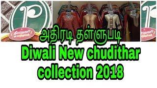 Pothys Churidar Collection 2018 part  2 போத்திஸீன்அதிரடி தீபாவளி  chudithar collection