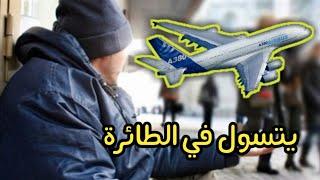 متسول يتسول في الطائرة شاهد رد الناس