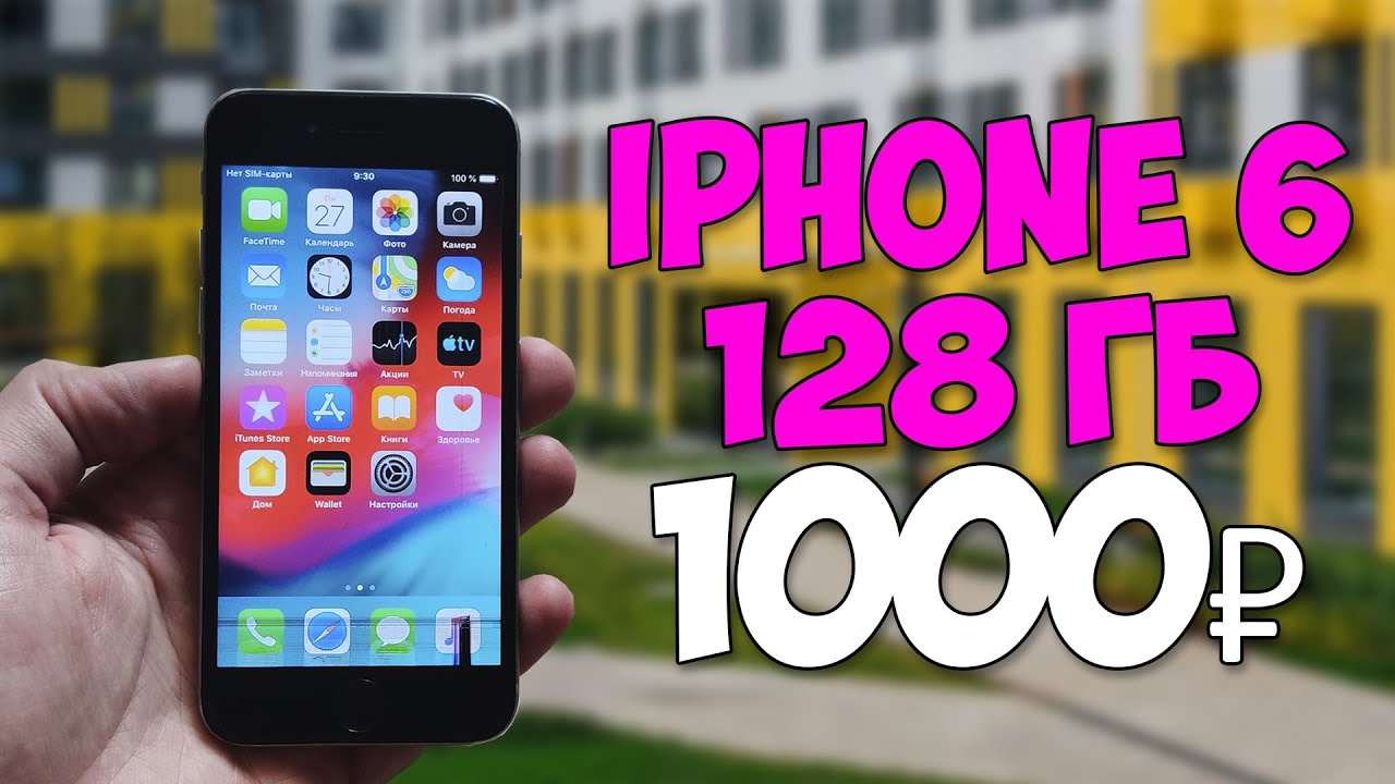 КУПИЛ iPhone 6 ЗА 1000 РУБЛЕЙ? Путь до iPhone