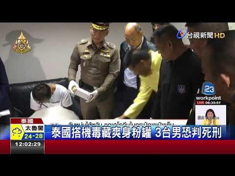 泰國搭機毒藏爽身粉罐3台男恐判死刑