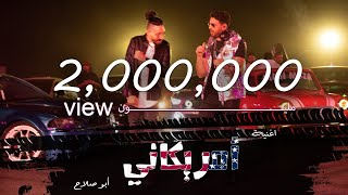 Americani - Abo Salah ft. DB Gad -أمريكانى - أبو صلاح - ديبي جاد
