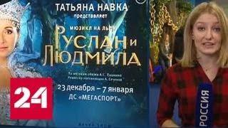 """В Москве состоялась премьера мюзикла """"Руслан и Людмила"""" - Россия 24"""