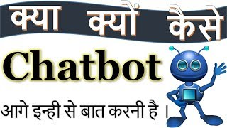 Chatbot Explained in Hindi !   What is chatbot ?  How does a chatbot work ?
