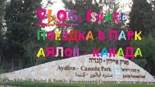 Alina 's VLOG:Поездка в парк Аялон Канада в Израиле. Israeli Ayalon Canada park. פארק קנדה