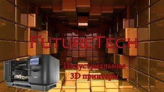 видео Промышленный 3D принтер по металлу | Цена | Видео | Фото | Продажа | Стоимость| Купить EOSINT