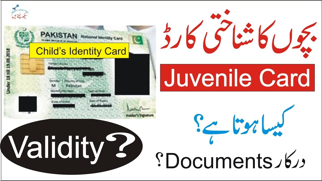 NADRA Juvenile card Pakistan (smart identity card for children) by seekh  laitay hain in urdu/hindi