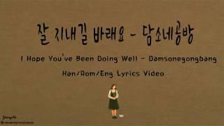[Han/Rom/Eng]I Hope You've Been Doing Well (잘 지내길 바래요) - Damsonegongbang (담소네공방)
