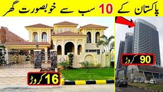 10 Most beautiful Houses Pakistan | 10 Marla |5 Marla |1 Kanal