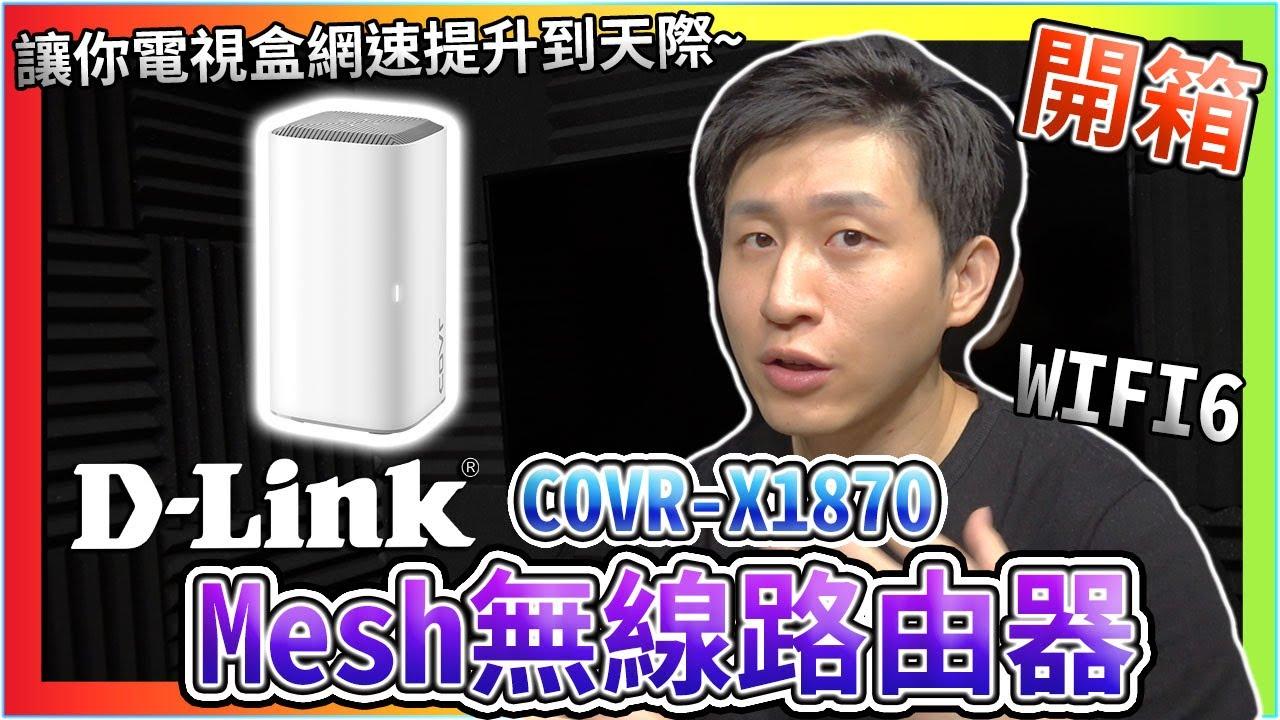 抽獎! D-Link COVR-X1870極速Wi-Fi 6 Mesh無線路由器開箱體驗【UNBOXING】可開啟CC字幕