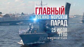 Всего день остался у участников Главного военно-морского парада, чтобы подготовиться к празднику.