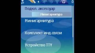 Настройки аксессуаров в устройстве с Symbian OS (14/43)
