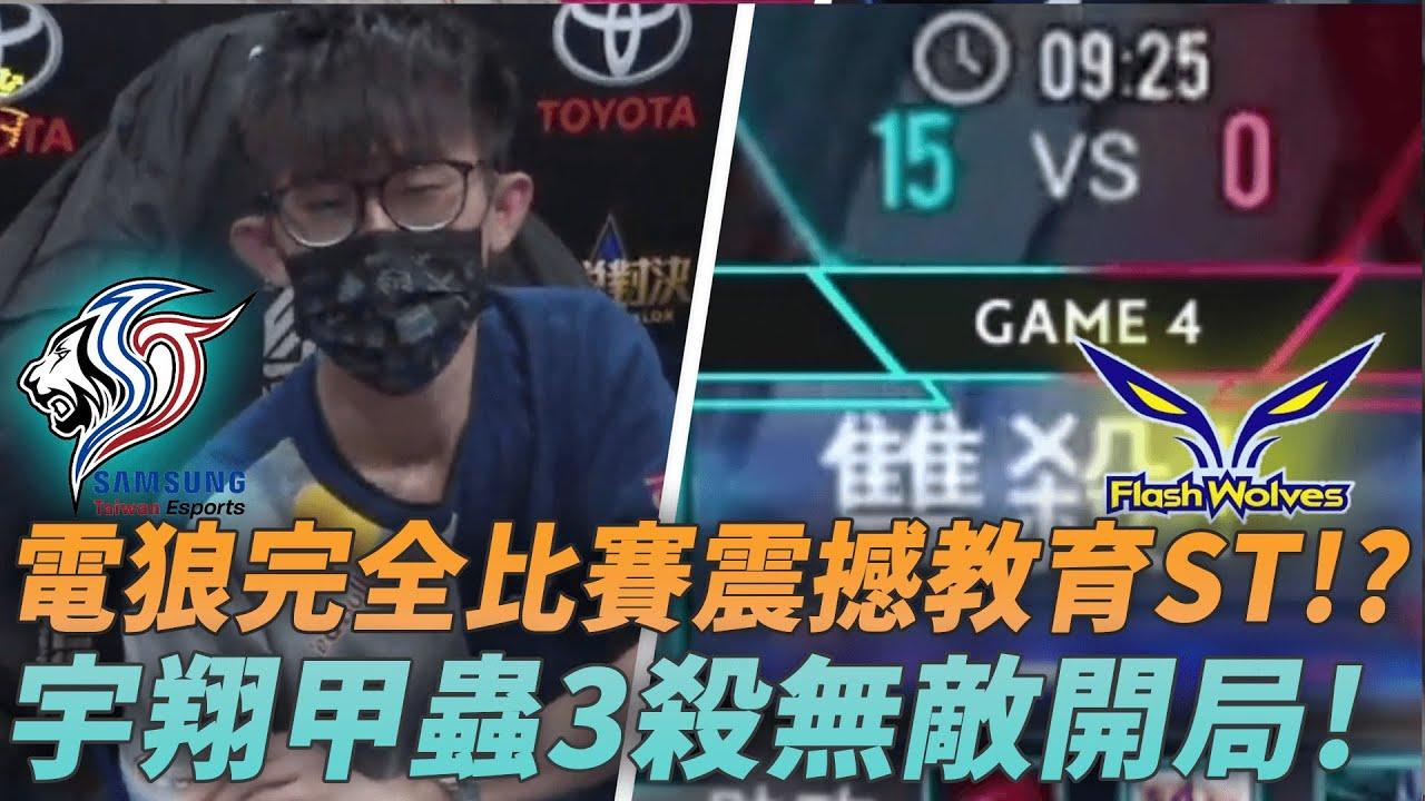 (GCS常規賽)電狼15殺完全比賽震撼教育!?宇翔甲蟲3殺無敵開局! (FW vs ST G4)