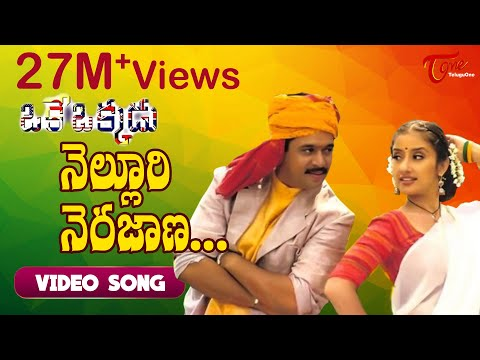 Nelluri Nerajana Song  Oke Okkadu Movie Songs   Teluguone