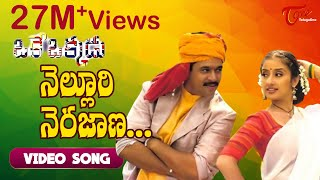 Download Oke Okkadu - Nelluri Nerajana - Telugu HD  Songs MP3 song and Music Video