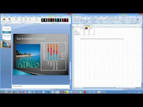 Как создать презентацию в  PowerPoint 2007
