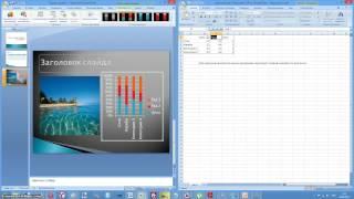 как сделать презентацию в ворде 2007