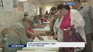 США назвали вибори у ДНР та ЛНР фарсом