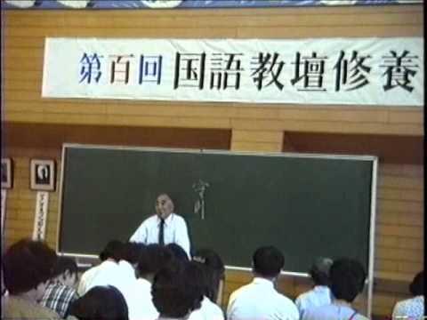 第100回国語教壇修養会 教式の話...
