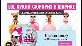 Куклы LOL (Low price)