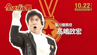 10/22(金)公開の映画「金メダル男」 http://kinmedao.com/ 出演者の高...