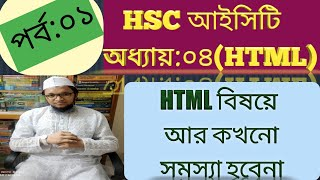 HSC ICT Suggestion:2019|HTML (Part:01)|Bangla Tutorial| Lecture By Ariful Islam
