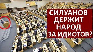 Рост зарплат? Депутаты в пух и прах разнесли отчет СИЛУАНОВА по бюджету!