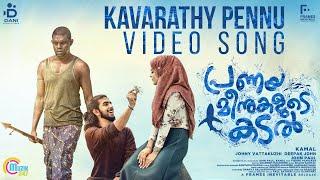 Kavarathi Song Pranaya Meenukalude Kadal Song Vinayakan Kamal Shaan Rahman Official