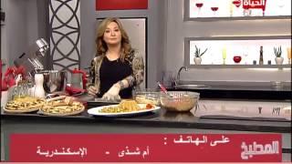 برنامج المطبخ – الحجازية بالقرفة – الشيف آية حسني – Al-matbkh