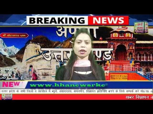एसएसपी हरिद्वार ने किया लहबोली गांव में हुई 11वीं कक्षा के छात्र की हत्या का खुलासा