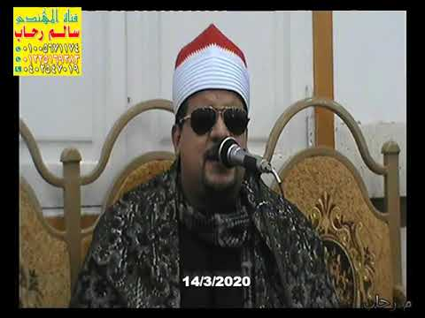 الشيخ ممدوح عامر الختام من عزاء الحاج عبدالعليم عبداللطيف  الدلجمون كفر الزيات  ت  سالم رحاب