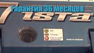 Аккумулятор Иста (Ista)  6СТ-60 Ач 7 Series